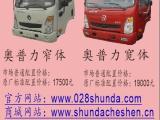 大运奥普力驾驶室-南骏驾驶室-重汽王牌驾驶-顺达车身-汽车配件