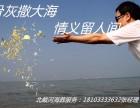 2017年北京海葬 北京海葬费用 北京海葬地点