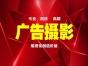 北京摄影服务产品摄影静物摄影