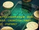 数字资产交易网站搭建区块链技术虚拟币开发时代