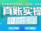 广州财务经理培训班 广州财务经理培训课程 佰平教育