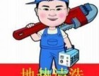 北京大兴区地暖清洗公司 大兴地暖清洗电话