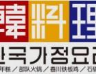 韩料理加盟