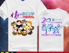 哈尔滨服装印图文化衫班服同学聚会服装活动礼品