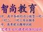 智尚教育名师团队领衔初高中文化课全科培优拔高辅导