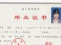 武汉大学专升本1年毕业,在职研究生咨询报名 一、主考院校武汉
