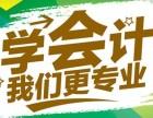 北京会计培训 会计职称考证 实操做账报税培训