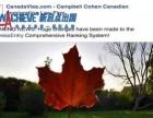 加拿大联邦技术移民Express Entry评分系