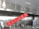 上海青浦區消毒清洗油煙管道,清洗油煙機