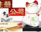 南京市浦口区代理工商注册及代账社保一站式服务