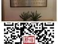清远市新晔装饰设计有限公司