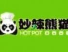 妙辣熊猫主题餐厅加盟
