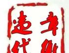 江苏全省 违.章 苏牌免检 江苏全省委托