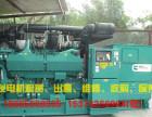 达州发电机组出租公司,100KW~1800KW柴油发电机租赁