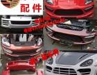 广州陈田隆发汽配名车原厂全车拆车件出售