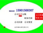 北京转让公司执照公司营业执照企业执照执照转让