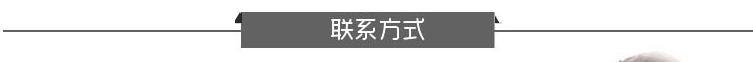 联系方式_看图王.jpg