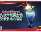 诺诚光伏发电为市场提供了多种商机