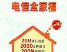 中国电信天翼宽带WIFI
