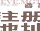 注册地址-Reve.Mgt睿问-利和广场