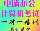 深圳龙华电脑办公培训班,学会为止