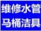 南京卫浴/洁具维修 水管水龙头马桶软管漏水维修安装 水管改造