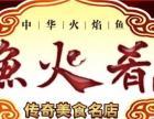 江苏南通大众鱼火锅加盟 鱼火肴3天学会7天开店