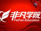 上海办公自动化 淘宝 网络营销 剪辑 专业师资 签约就业