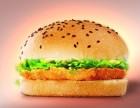 开一家特色快餐店/华莱士汉堡炸鸡店加盟/华莱士加盟费是多少