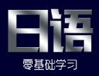 学日语就到山木培训大品牌有保障出国自由行