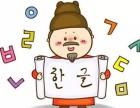 常熟寒假零基础韩语培训班,常熟寒假哪里有学韩语的地方