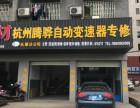 杭州腾骅自动变速箱专修(永康分公司)