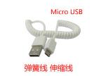 三星 HTC 手机通用 micro USB小米V8 数据充电线 弹簧线 伸缩线