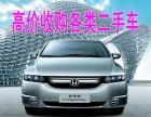 上海高价求购二手私家车