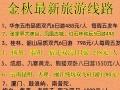 禾丰国际旅行社金秋特惠线路
