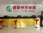 深圳龙岗厨师培训班要学多久,学费多少?