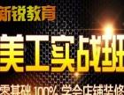 平湖乍浦淘宝培训 网站优化推广 提高销量【新锐教育