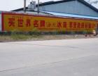 广东省内最大规模的喷绘墙体 广告制作公司 大量优质广告牌出租