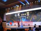 福州商业摄影公司福州商务活动拍摄年会录像拍照晚会