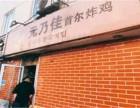 元乃佳首尔炸鸡加盟费是多少钱?元乃佳首尔炸鸡加盟赚钱么?