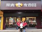 武汉常青麦香园加盟需要多少钱?