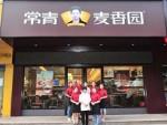 武汉常青麦香园免费技术培训赠送厨房设备