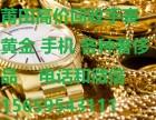 莆田市长期上门回收黄金手表手机电脑相机等等