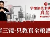固态白酒设备液态酿酒机真全粮技术培训山西大同