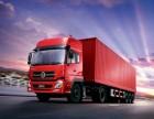 成都专业物流货物运输回程车调配