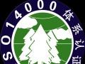 沧州ISO9000河北ISO14001