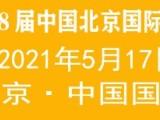 2021第28屆中國北京國際健康產業展覽會及大健康展