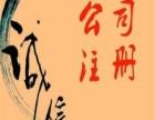 专业办理上海二类三类医疗器械企业公司,代理记账