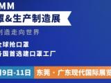 2020CMM中国口罩及生产制造展,口罩防疫物资展