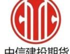 上海徐家汇股指期货开户 商品期货开户 能源中心期货